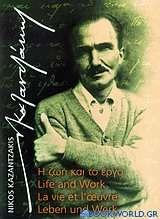 Νίκος Καζαντζάκης, Η ζωή και το έργο