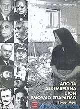 Από τα Δεκεμβριανά στον εμφύλιο σπαραγμό (1944-1949)