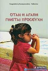 Όταν η αγάπη γίνεται προσευχή