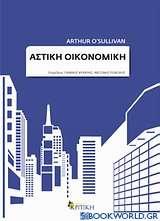 Αστική οικονομική