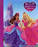 Barbie & το διαμαντένιο κάστρο