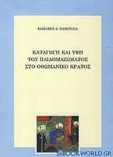 Καταγωγή και υφή του παιδομαζώματος στο Οθωμανικό κράτος