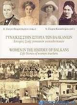Γυναίκες στην ιστορία των Βαλκανίων