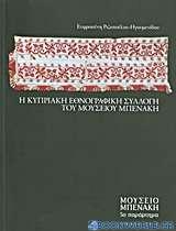 Η Κυπριακή Εθνογραφική Συλλογή του Μουσείου Μπενάκη
