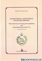 Πατριαρχείο Αλεξανδρείας και Πάσης Αφρικής