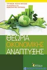 Θεωρία οικονομικής ανάπτυξης