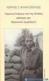 Γερμανική επιδρομή κατά της Ελλάδος: Απρίλιος 1941: Προσωπικόν ημερολόγιον
