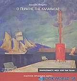 Ο πειρατής της Καλαμάτας