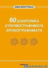 60 διαχρονικά ευθυμογραφήματα χρονογραφήματα