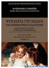 Ψυχολογία του παιδιού και πειραματική παιδαγωγική
