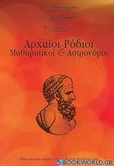 Αρχαίοι Ρόδιοι μαθηματικοί και αστρονόμοι
