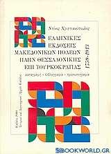 Ελληνικές εκδόσεις μακεδονικών πόλεων πλην Θεσσαλονίκης επί τουρκοκρατίας (1759 - 1913)