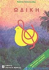 Ωδική ανθολογία