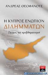 Η Κύπρος ενώπιον διλημμάτων