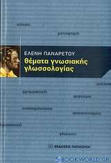 Θέματα γνωσιακής γλωσσολογίας