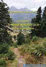 Το εθνικό μονοπάτι GR 31: Πάτρα - Αρχαία Ολυμπία