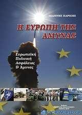 Η Ευρώπη της άμυνας