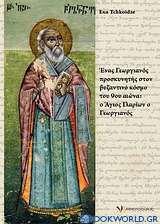 Ένας Γεωργιανός προσκυνητής στον βυζαντινό κόσμο του 9ου αιώνα: ο Άγιος Ιλαρίων ο Γεωργιανός