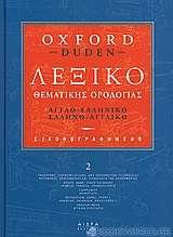 Εικονογραφηµένο λεξικό θεµατικής ορολογίας