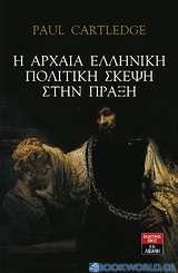 Η αρχαία ελληνική πολιτική σκέψη στην πράξη