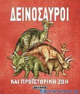 Δεινόσαυροι και προϊστορική ζωή