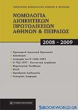 Νομολογία Διοικητικών Πρωτοδικείων Αθηνών & Πειραιώς 2008-2009