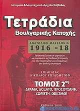 Τετράδια Βουλγαρικής Κατοχής: Ανατολική Μακεδονία 1916 - 1918