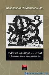 Ελληνικό σύστημα... υγείας