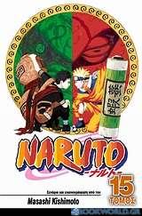 Naruto: Το εγχειρίδιο Νίντζα του Ναρούτο