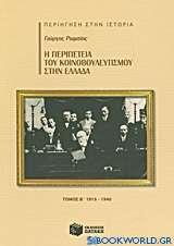 Η περιπέτεια του κοινοβουλευτισμού στην Ελλάδα