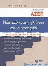 Νέα ελληνική γλώσσα και λογοτεχνία για το διαγωνισμό ΑΣΕΠ εκπαιδευτικών
