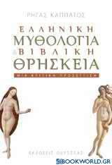Ελληνική μυθολογία και βιβλική θρησκεία