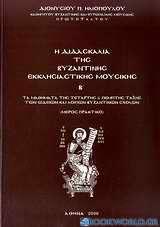 Η διδασκαλία της βυζαντικής εκκλησιαστικής μουσικής