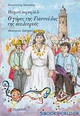 Πατρινό καρναβάλι: Ο γάμος της Γιαννούλας της κουλουρούς