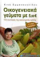 Οικογενειακά γεύματα με 5,00 €
