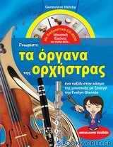 Γνωρίστε τα όργανα της ορχήστρας