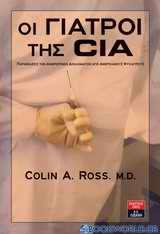 Οι γιατροί της CIA