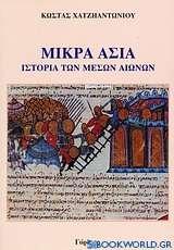 Μικρά Ασία: Ιστορία των Μέσων Χρόνων