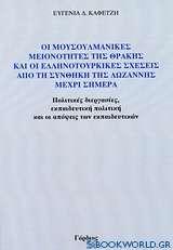 Οι μουσουλμανικές μειονότητες της Θράκης και οι ελληνοτουρικές σχέσεις από τη συνθήκη της Λωζάννης μέχρι σήμερα