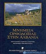 Μνημεία Ορθοδοξίας στην Αλβανία