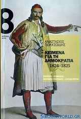 Κείμενα για τη δημοκρατία 1824-1825