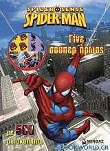 Spider-Sense Spider-Man: Γίνε σούπερ ήρωας