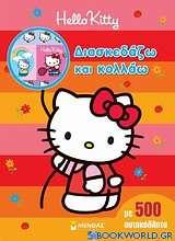 Hello Kitty: Διασκεδάζω και κολλάω