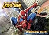 Spiderman: Ο άνθρωπος-αράχνη!
