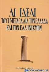 Αι ιδέαι του Ι. Μεταξά δια την Ελλάδα και τον Ελληνισμόν