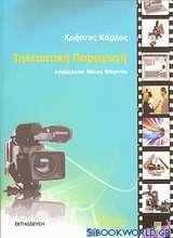 Τηλεοπτική παραγωγή