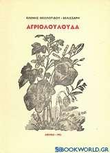 Αγριολούλουδα