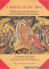 Ο Χριστός εις τον Άδην