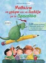 Μαθαίνω να γράφω και να διαβάζω με το Δρακολίνο
