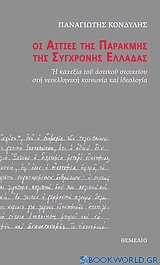 Οι αιτίες της παρακμής της σύγχρονης Ελλάδας